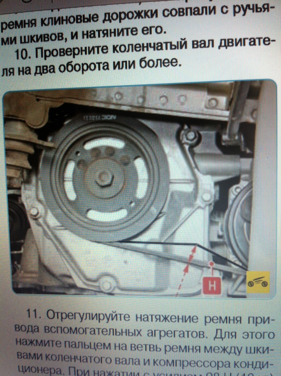 nissan tiida снятие ремня генератора