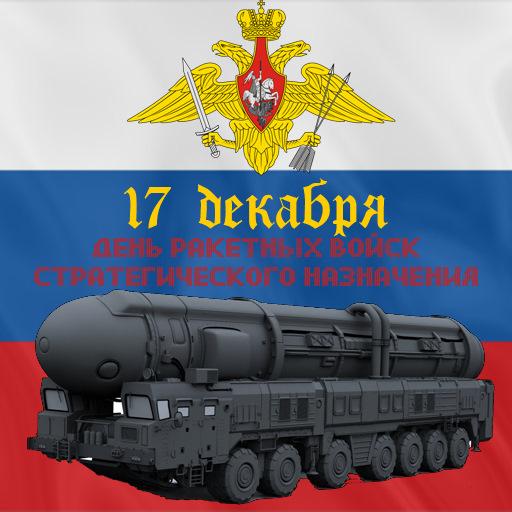 Открытки с днем ракетных войск стратегического назначения 57