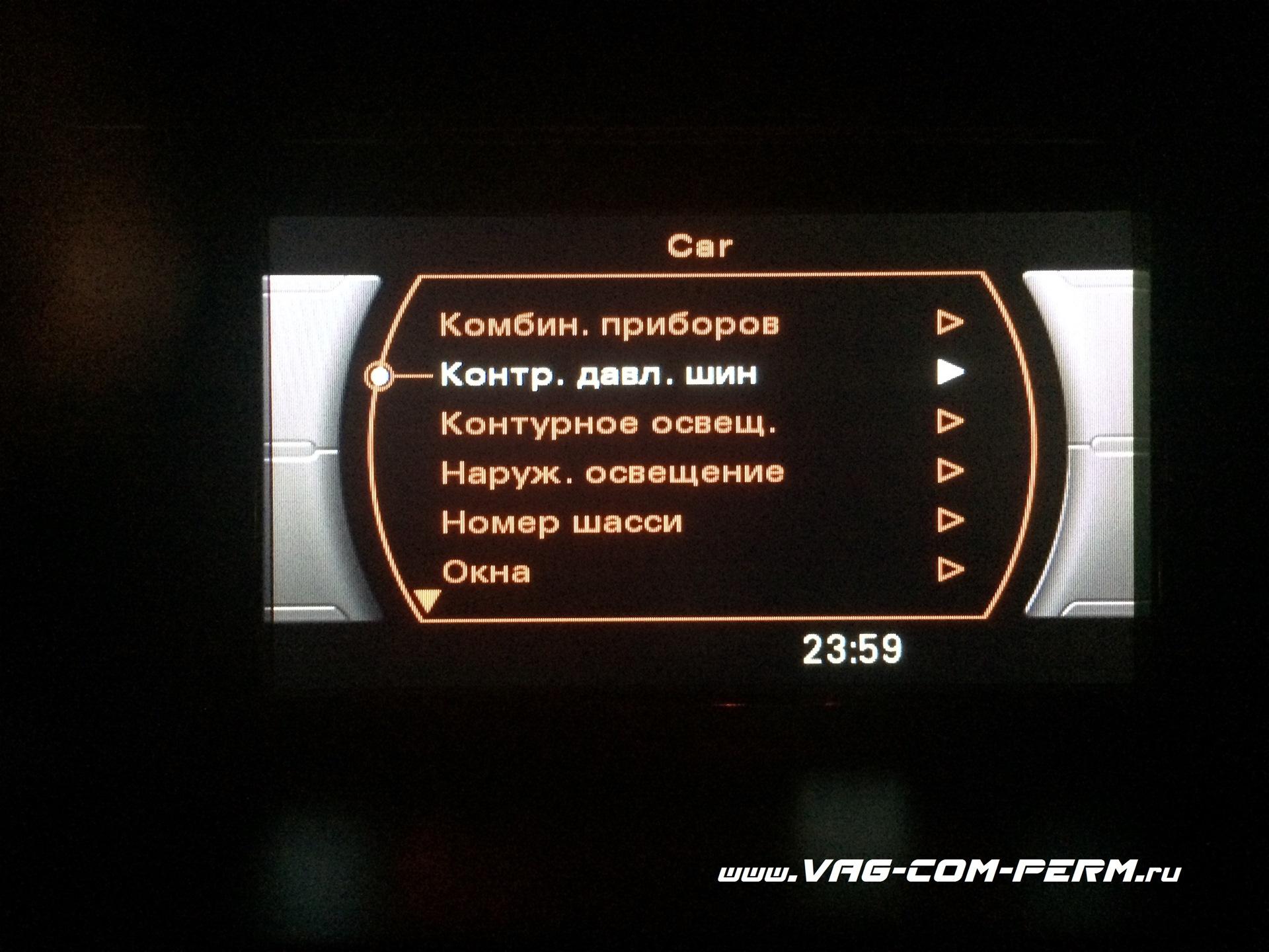 датчики давления в шинах audi a4 vcds