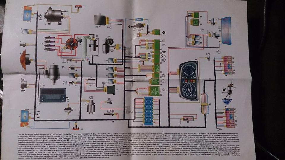 Заз 1102 схема электрооборудования фото 415