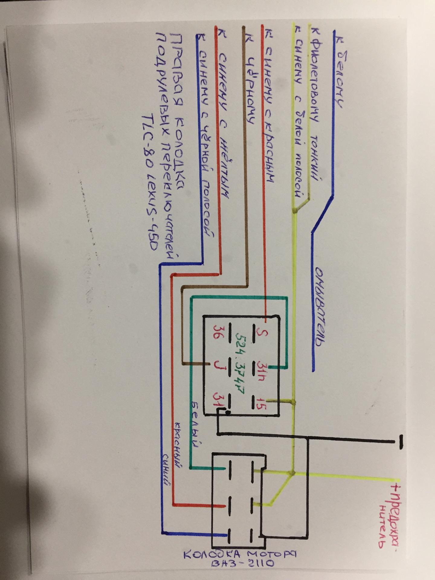 Схема проводки центрального замка на ваз 2110