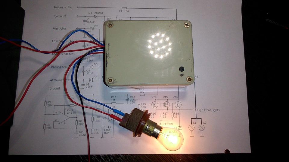 Контроллер дхо на дальний свет