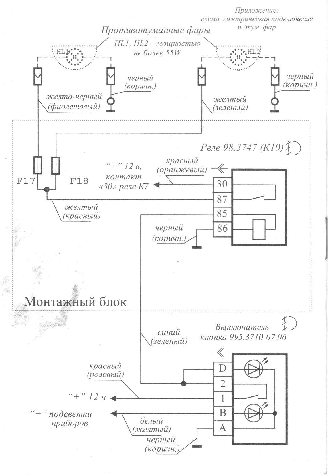Альтернативное подключение противотуманок на приоре