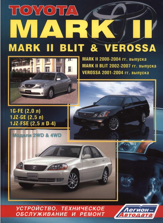 Toyota Mark II (Тойота Марк 2) - Продажа, Цены, Отзывы ...