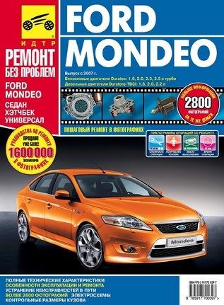проблемы форд мондео 4
