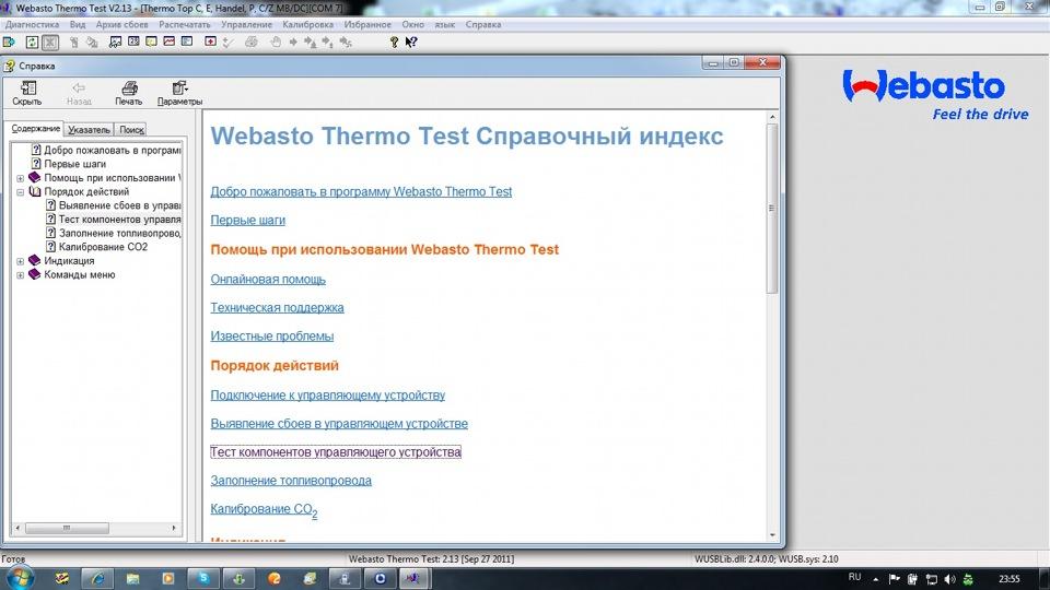 программа для диагностики вебасто скачать бесплатно - фото 10