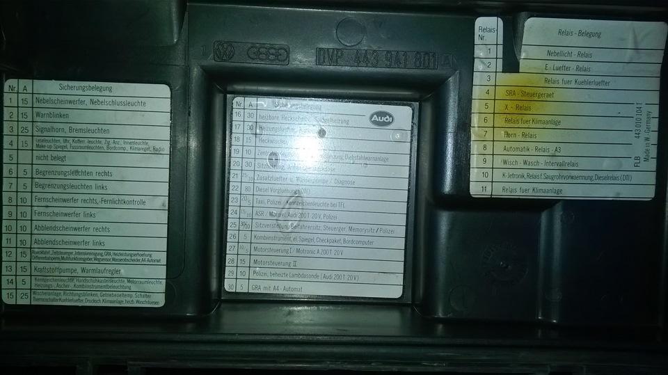 предохранители бортжурнал Audi 100 23 E 1989 года на Drive2