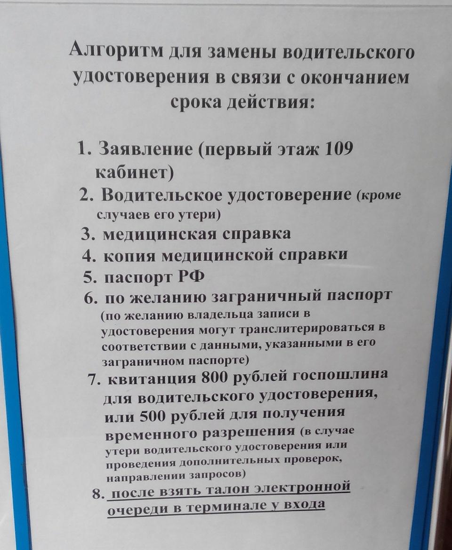 Водительское удостоверение нового образца Замена прав в Минске