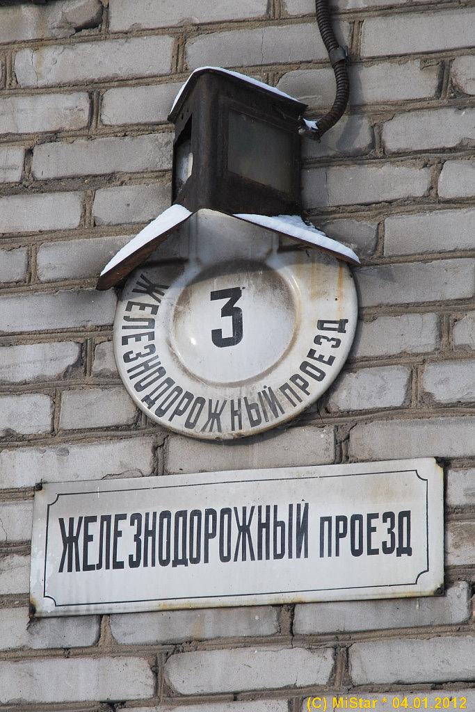 поздравлений старинные таблички с номерами домов фото часто разочаровываемся, увидев