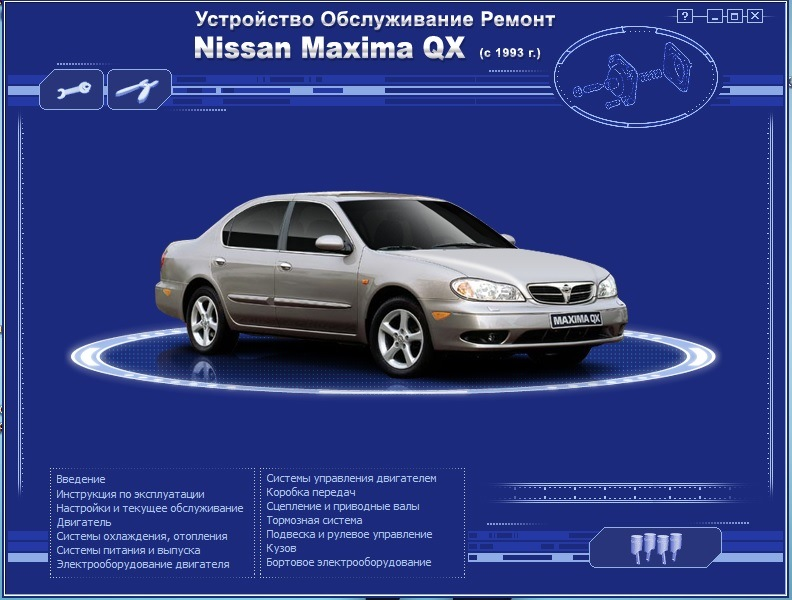 Nissan cefiro a32 руководство