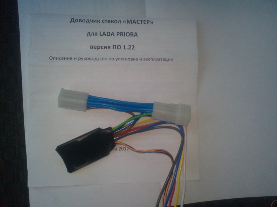 Фото №11 - как отключить сигнализацию без брелка на ВАЗ 2110