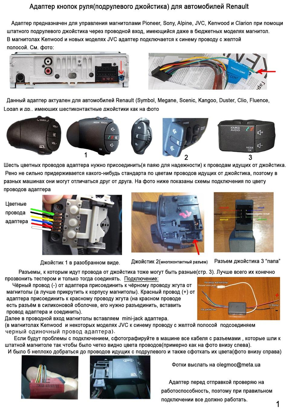 Схема подключения магнитолу jvc