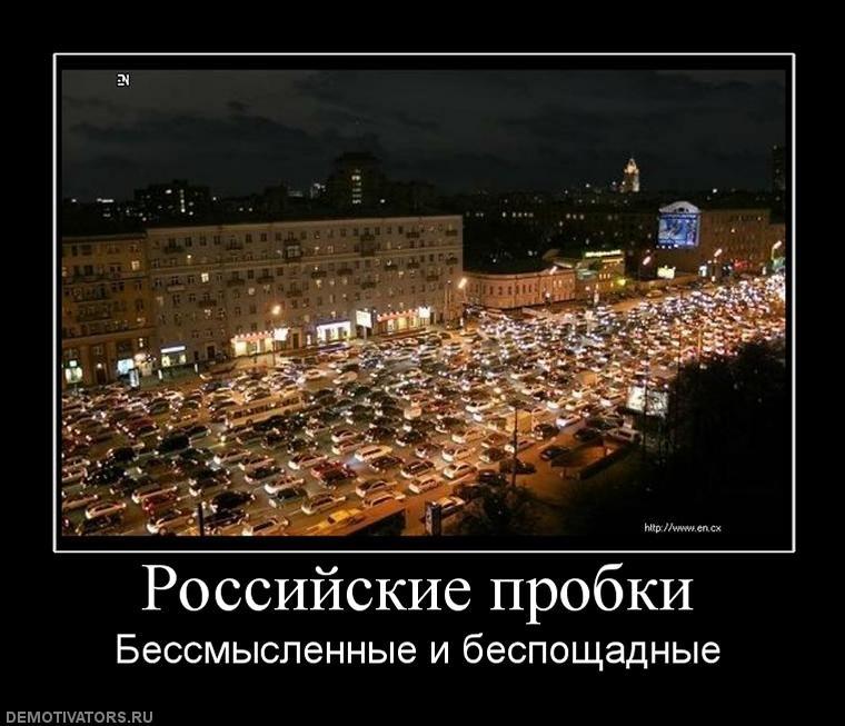 Татарском, смешные картинки пробка