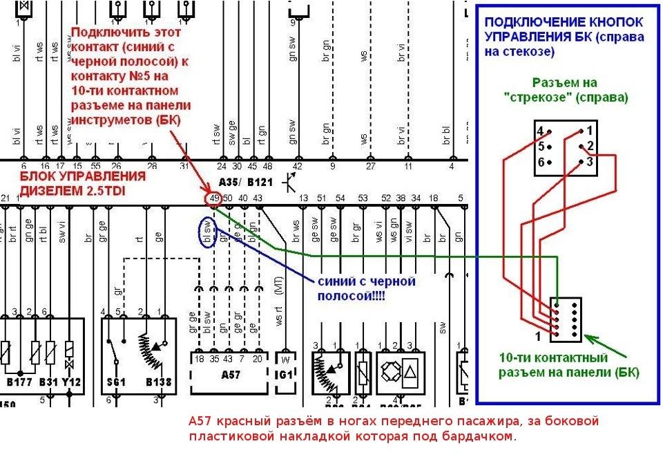 схема подключения БК на A6 C4