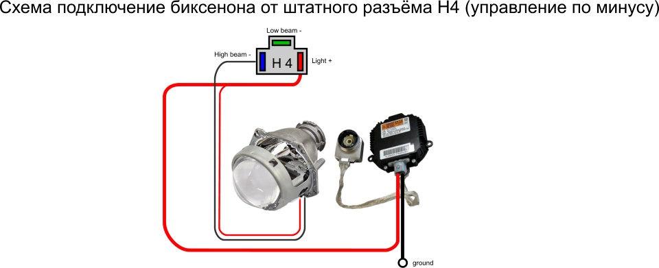 55ed0das 960 - Схема подключения ксеноновой лампы