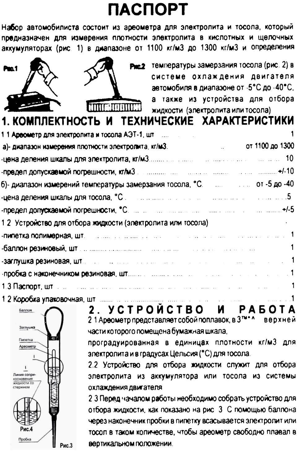 Инструкция по эксплуатации ареометра
