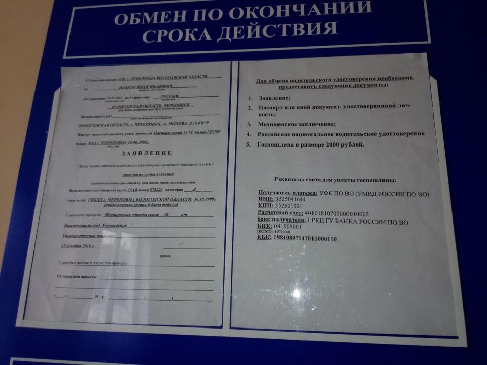 Перечень документов при замене водительского удостоверения ничуть