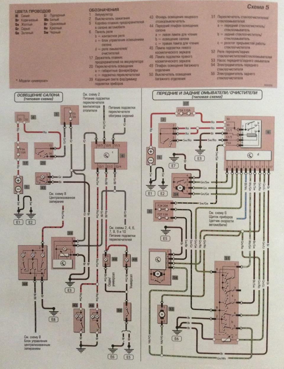 схема электрооборудования шкода октавия тур