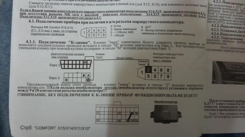 Схема подключения бортовой компьютер multitronics comfort e10