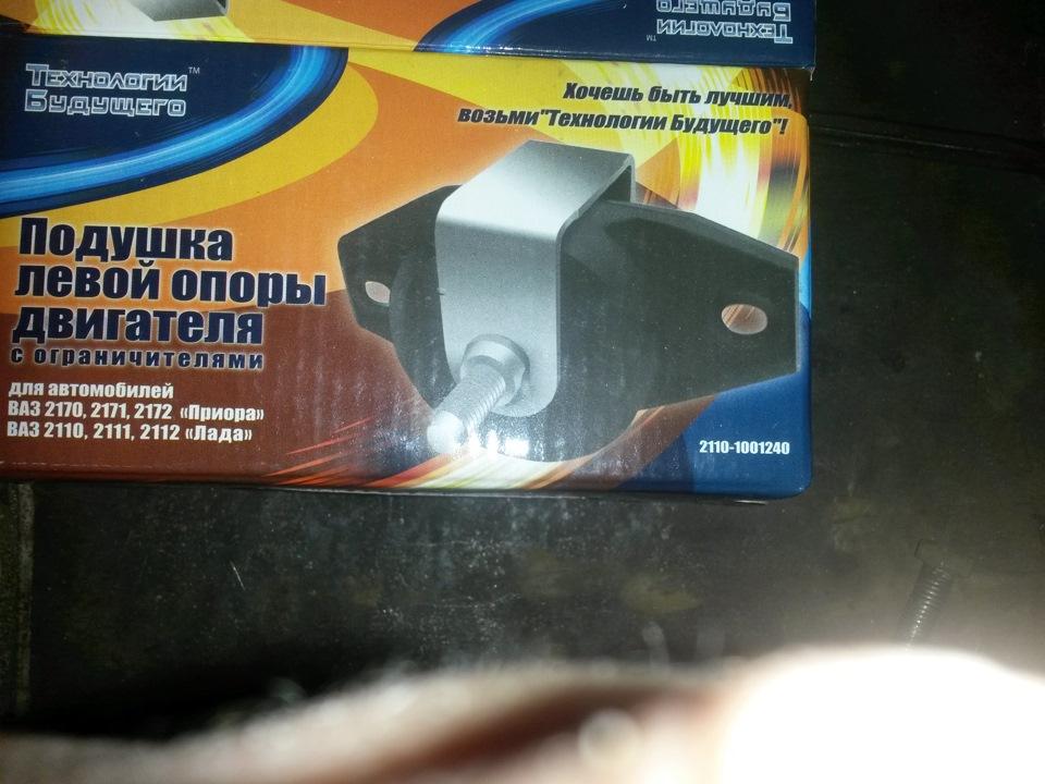 Подушка двигателя приора нового образца
