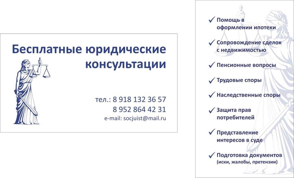 бесплатные юридические консультации по телефону краснодарский край