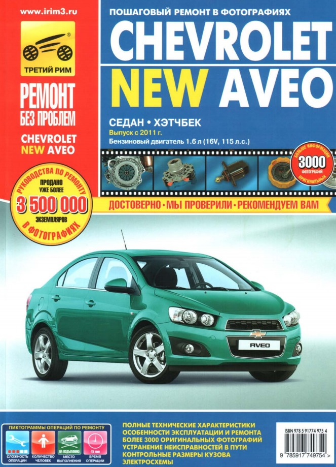 инструкция по эксплуатации автомобиля chevrolet agro t300