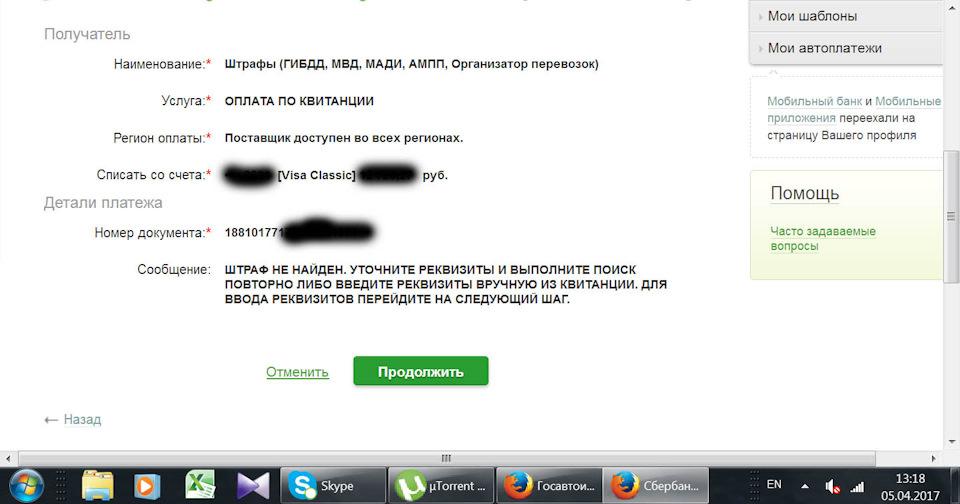 Губернаторская выплата при рождении ребенка в новосибирске