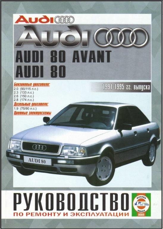 Audi 80/90 B4 схемы,