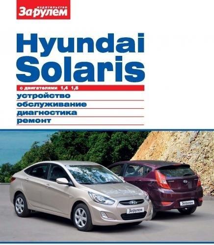 схема техобслуживание hyundai solaris
