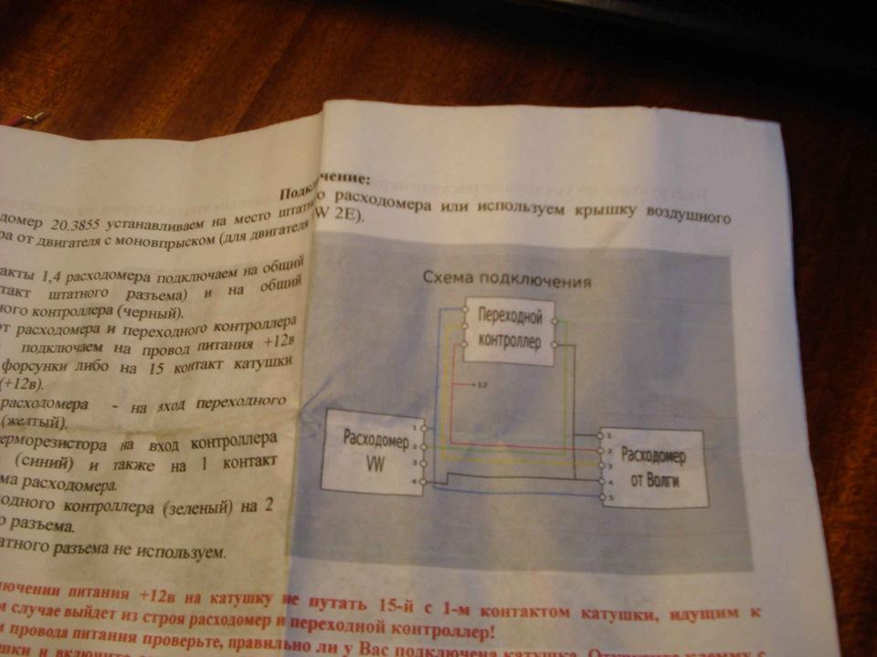 Замена ДМРВ на аналог от волги, Фольксваген Б3 PF.