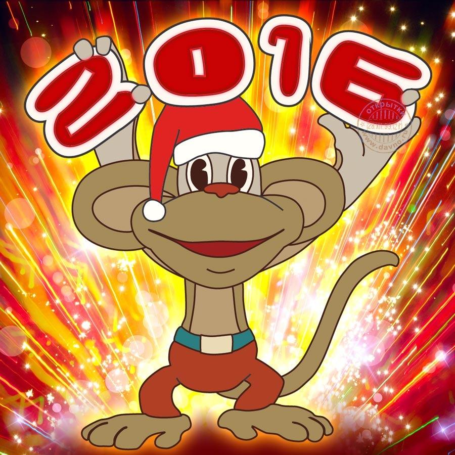 Надписями, открытки на 2016 год с символом года