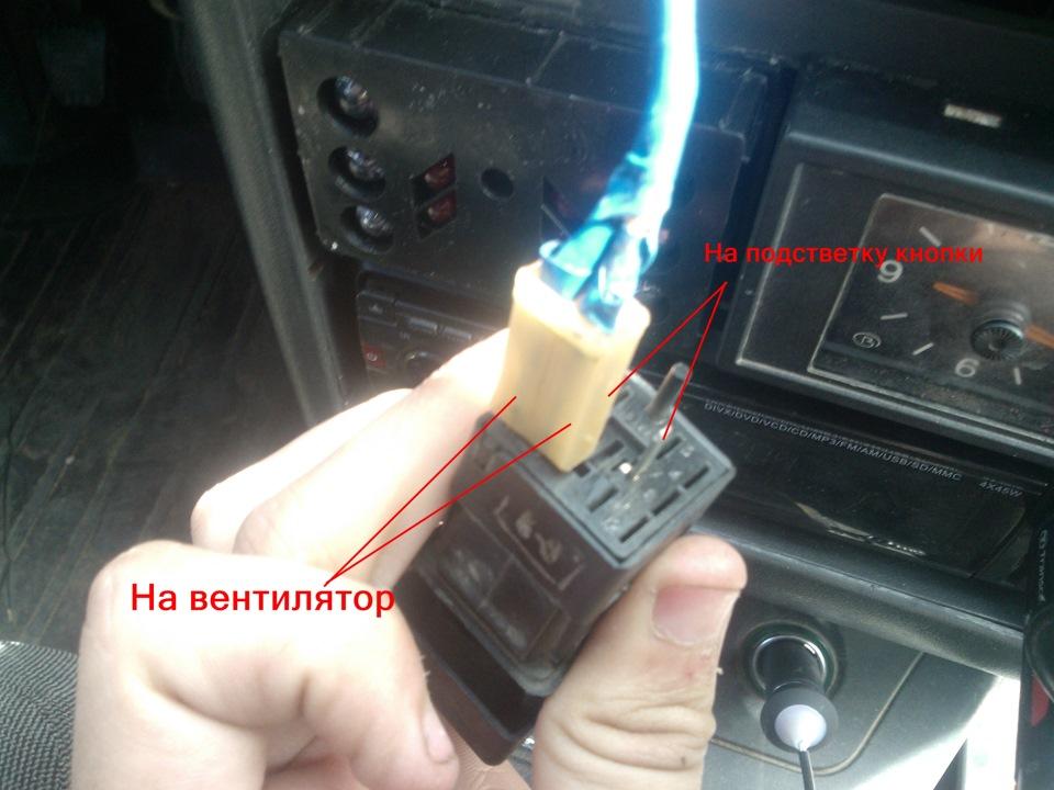 Как сделать вентилятор принудительным на ваз 2109 272