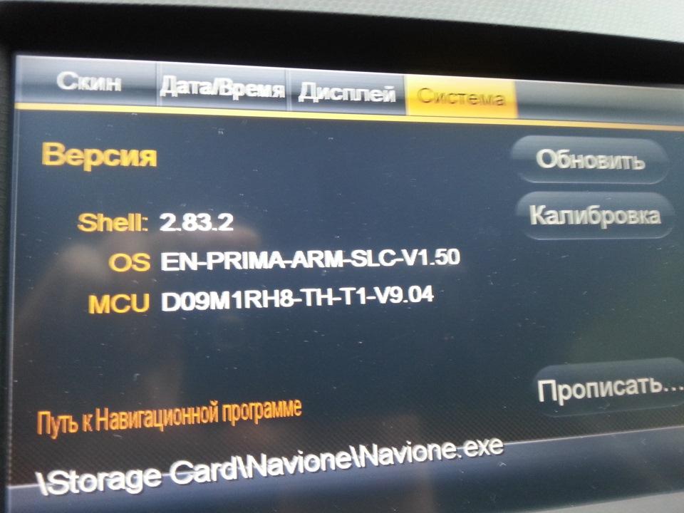 Intro chr 6124 xl прошивка скачать