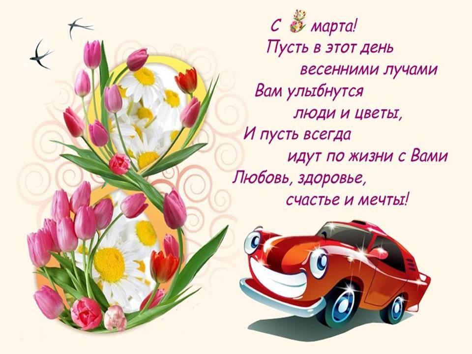 Пожелания на открытке 8 марта, оригинально