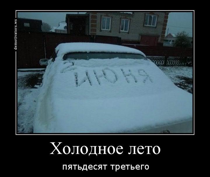 Картинка про холодное лето, иверская