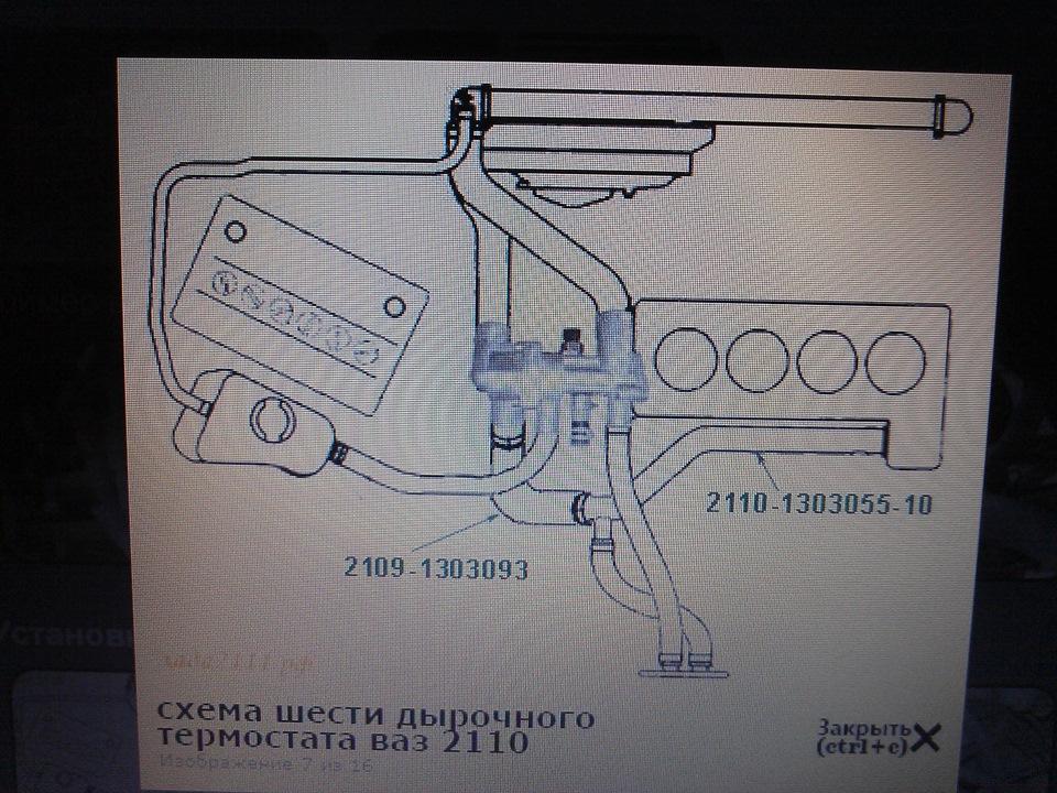 Фото №27 - доработка термостата ВАЗ 2110