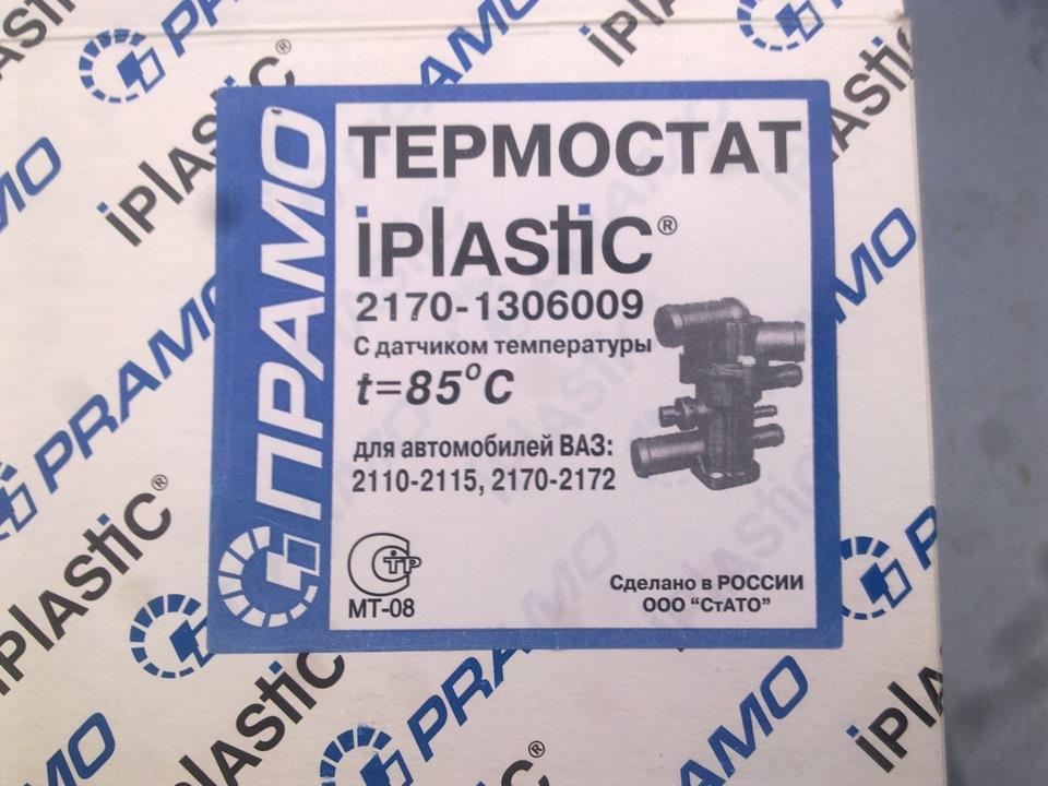 5839875s 960 - Термостат приора нового образца
