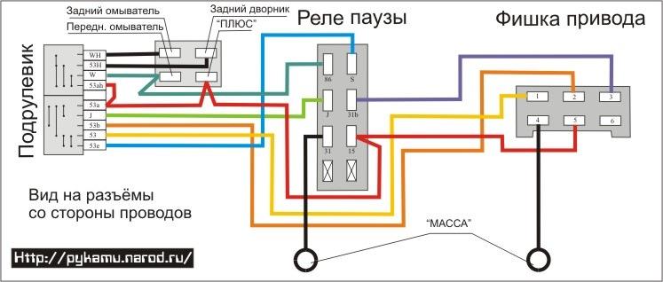 Схема подключения дворника