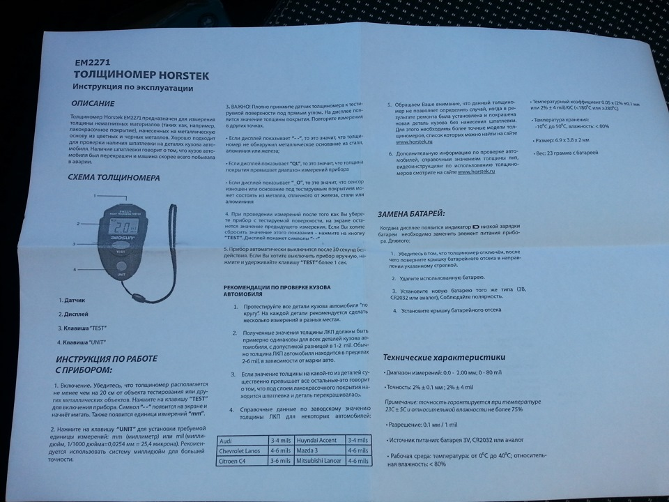 Em2271 толщиномер инструкция