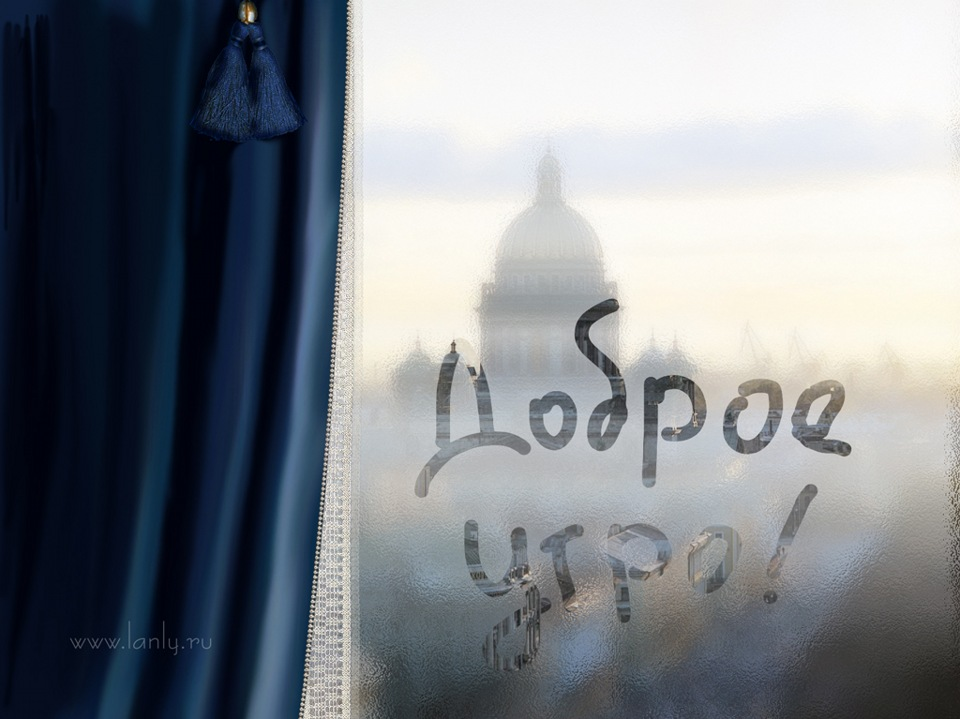 Доброе утро милый картинки для мужчины с надписями зимние