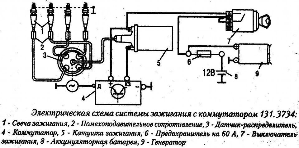 Бесконтактная схема зажигания газ 53.