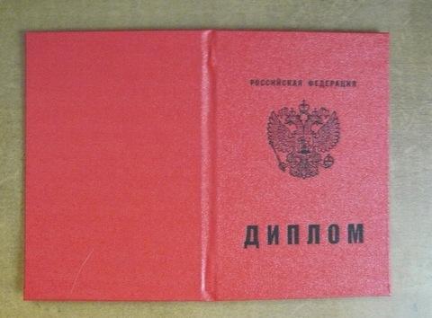 Купить диплом в новосибирске цена за Еще Купить диплом в новосибирске цена за в Москве