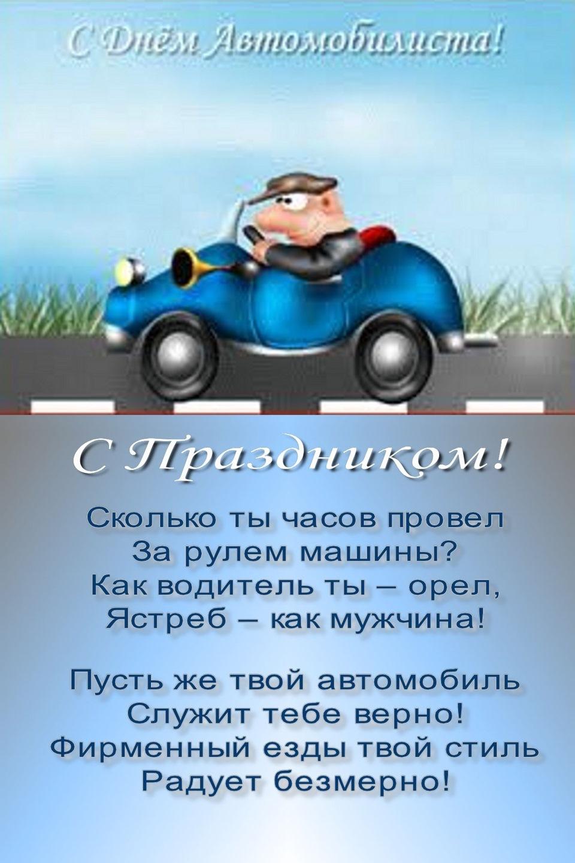 Поздравление папе водителю с днем рождения