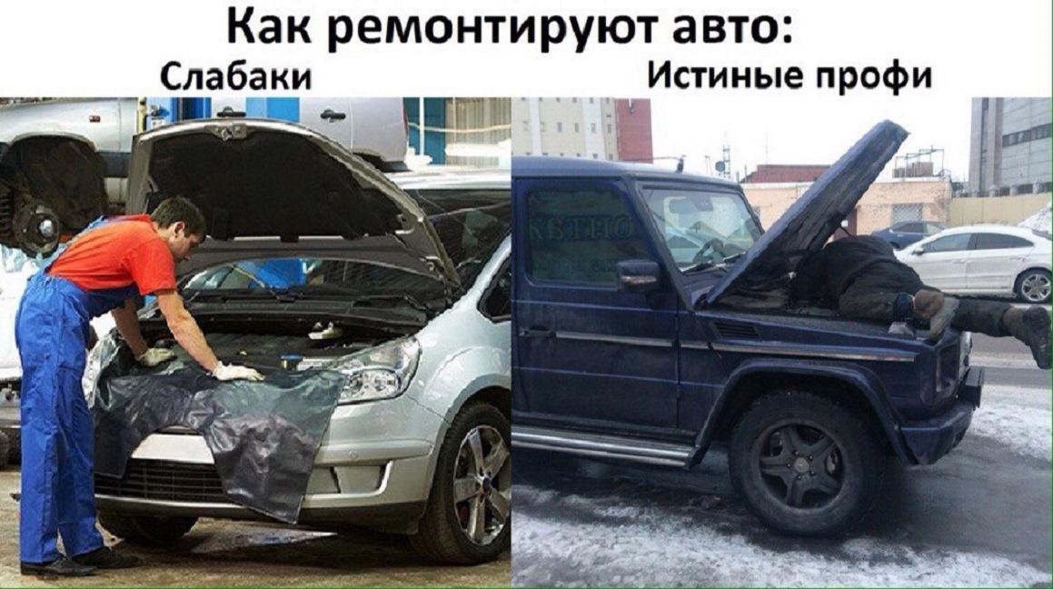 первую смотреть прикольные фото про ремонт авто них характерно
