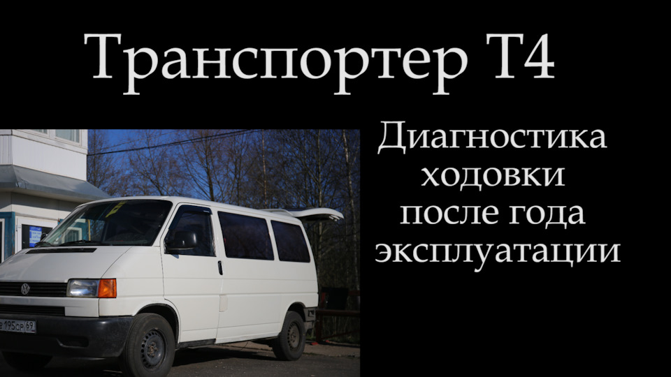диагностика транспортер т4