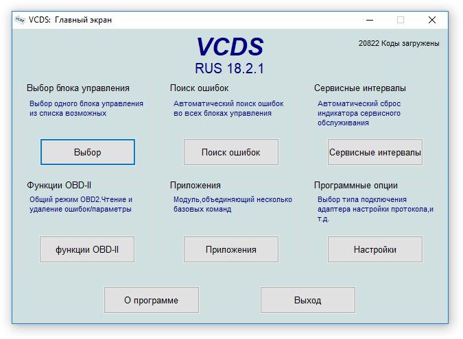vag-com / vcds 10.6.0 in