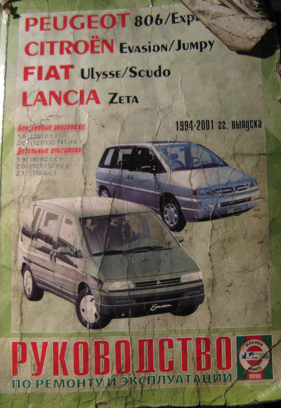 And then the manual for operation and repair of the Citroën, Peugeot, Fiat,  and Lancia accidentally turned ...