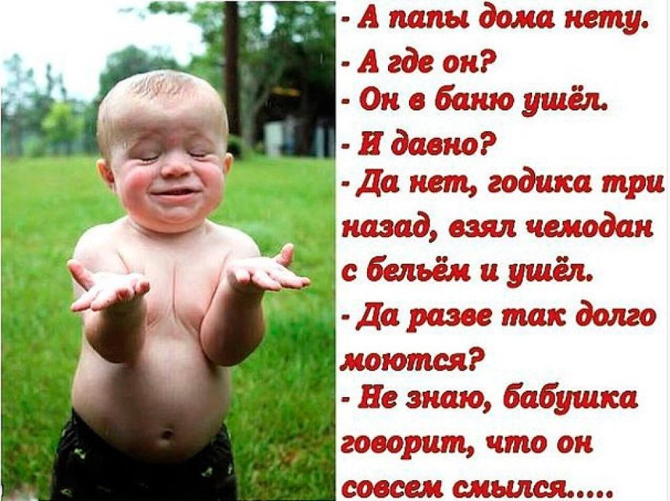 Картинки анекдоты смешные с надписями детские