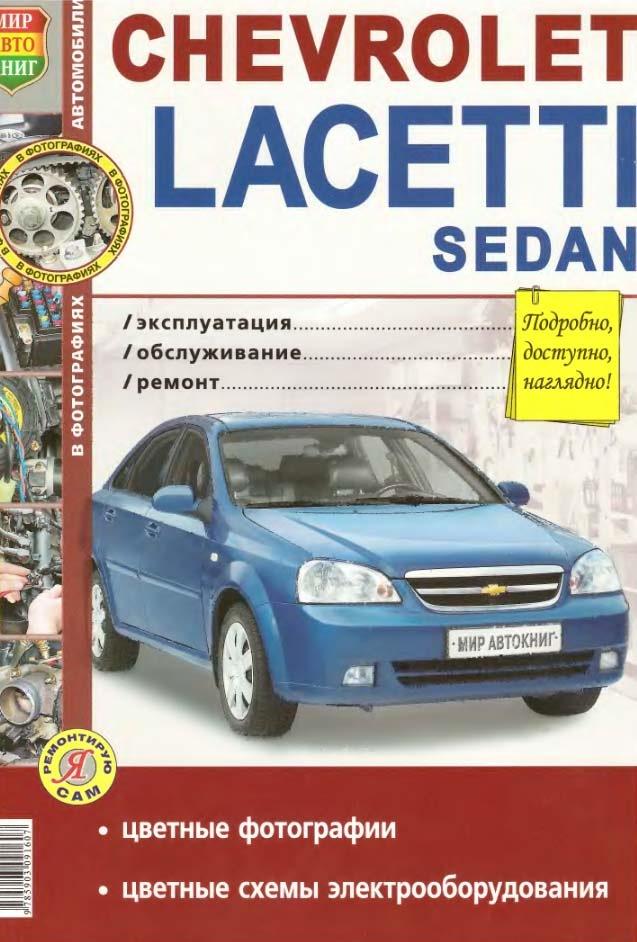 книга про chevrolet lacetti