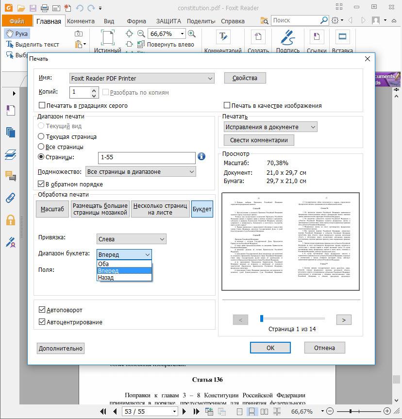 Как объединить PDF файлы в один в Foxit Reader